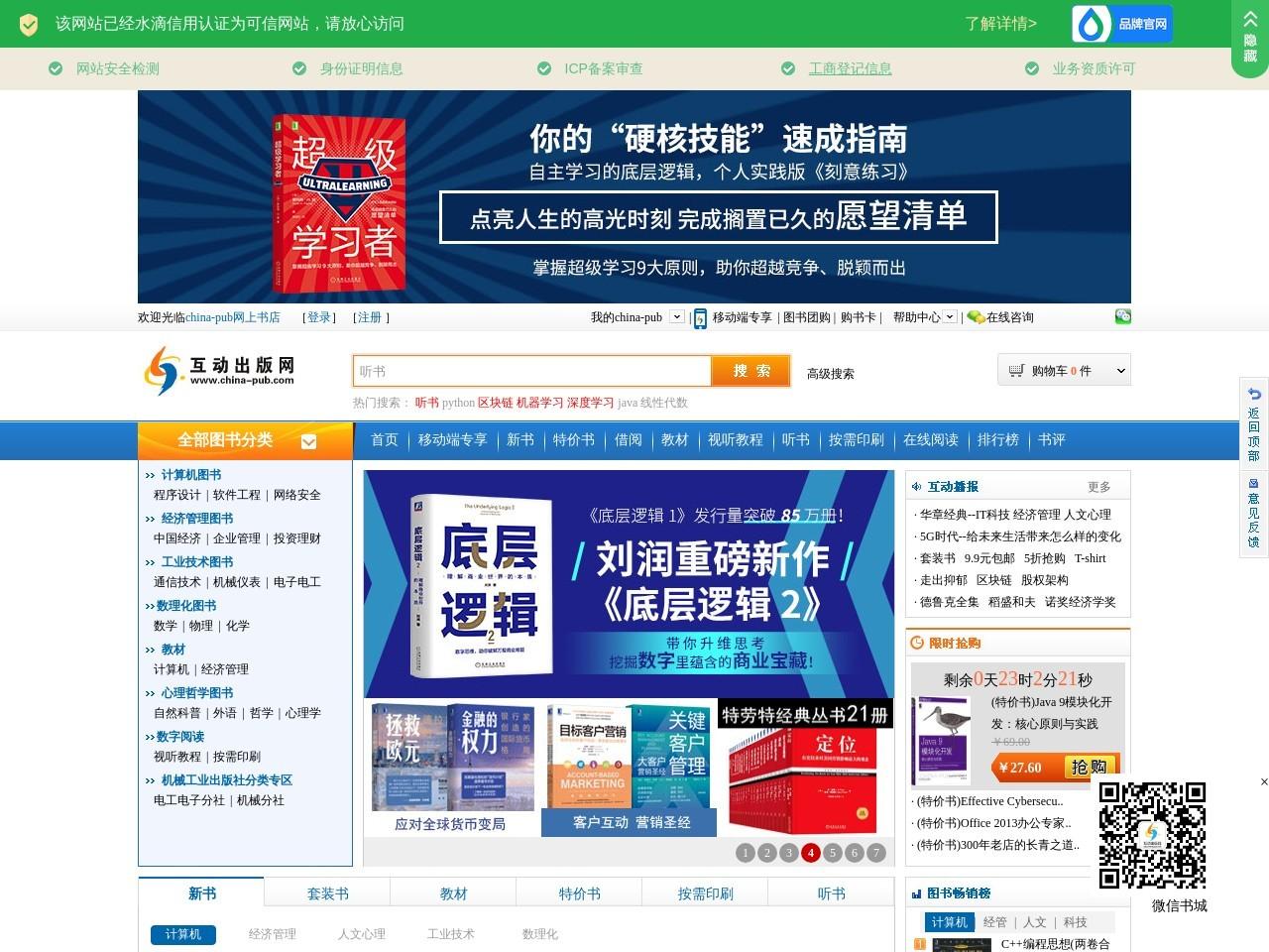 China-Pub网上书店