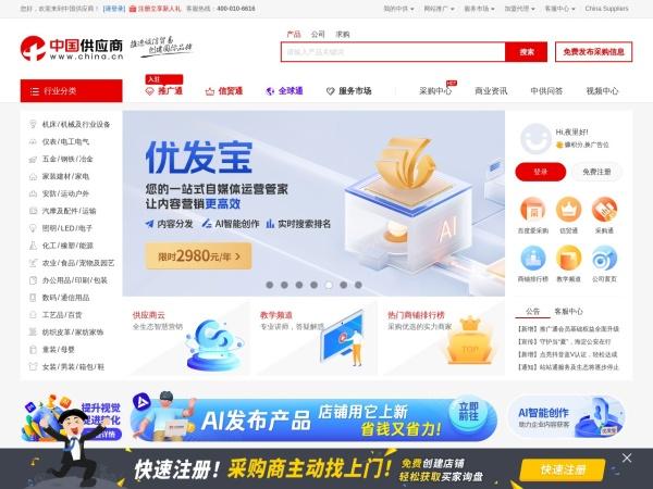 www.china.cn的网站截图