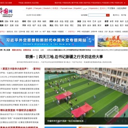 中国网--网上中国