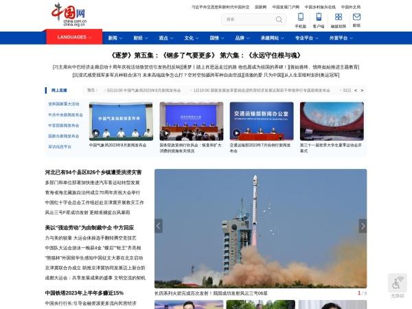 www.china.com.cn的网站截图