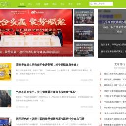 中国养生门户网-中国养生行业门户网!