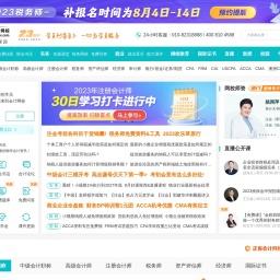 中华会计网校——会计职称考试培训_注册会计师培训
