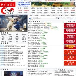 中国广告人网站―中国专业广告创意及营销策划类网站