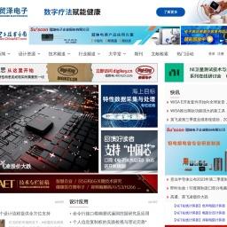 电子技术应用-AET-中国科技核心期刊-最丰富的电子设计资源平台