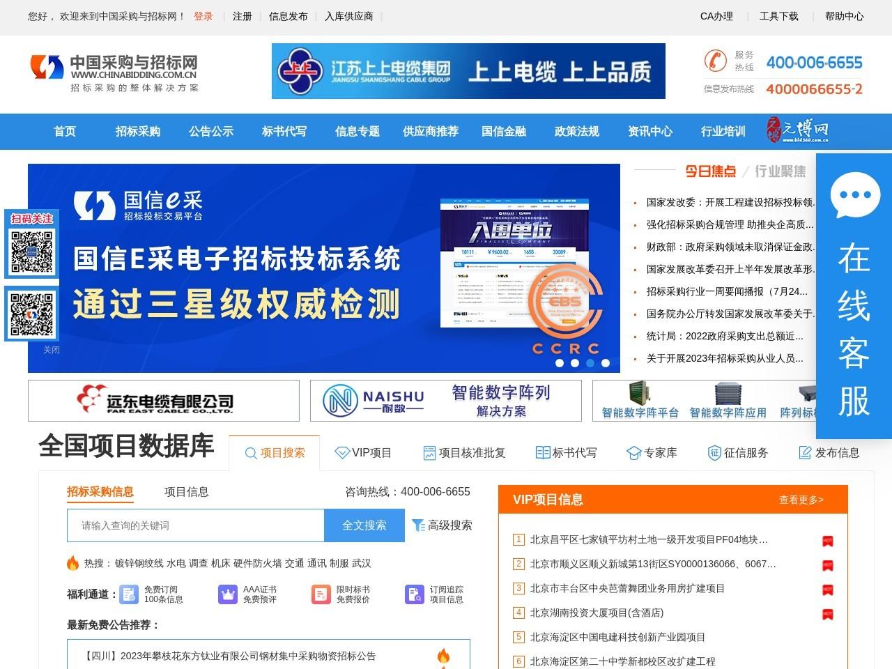 中国采购与招标网的网站截图
