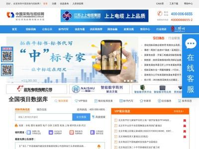 中國采購與招標網-招標采購的整體解決方案