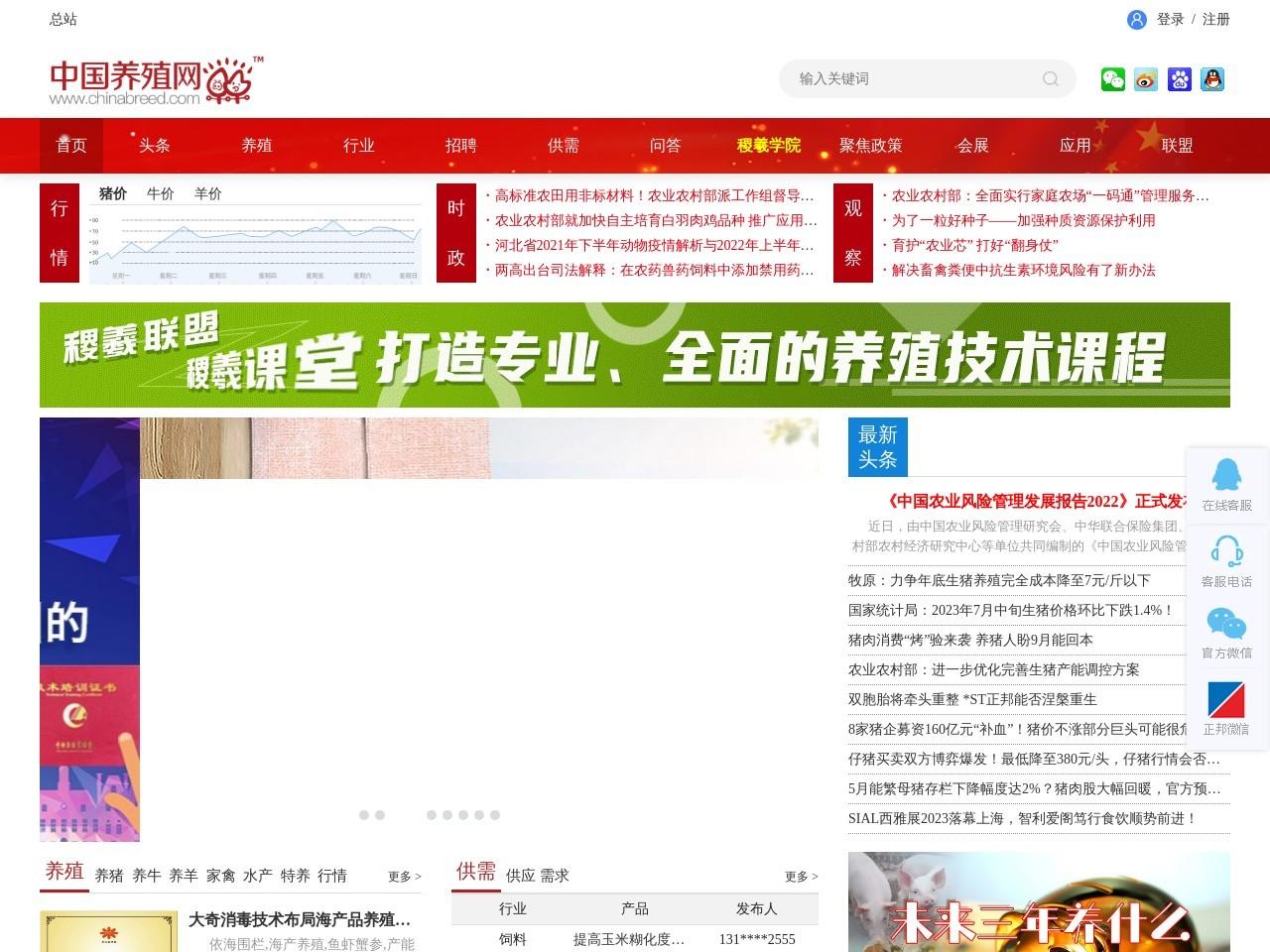 中国农牧专业门户网站截图
