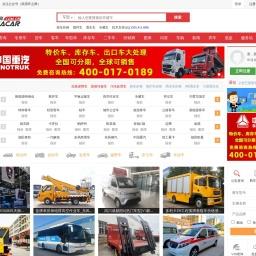 商用车网_商用车产业链服务平台
