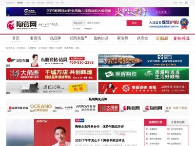 中华陶瓷网-中国瓷砖行业门户领跑者