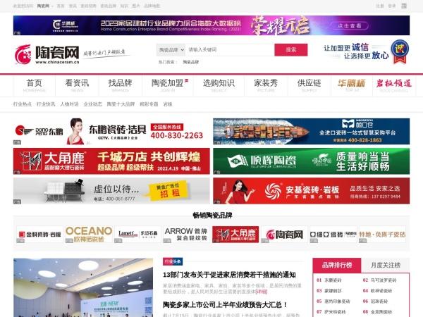 www.chinaceram.cn的网站截图