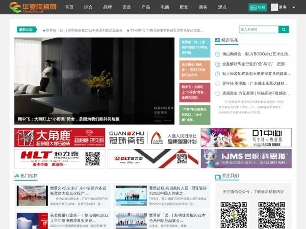 www.chinachina.net的网站截图