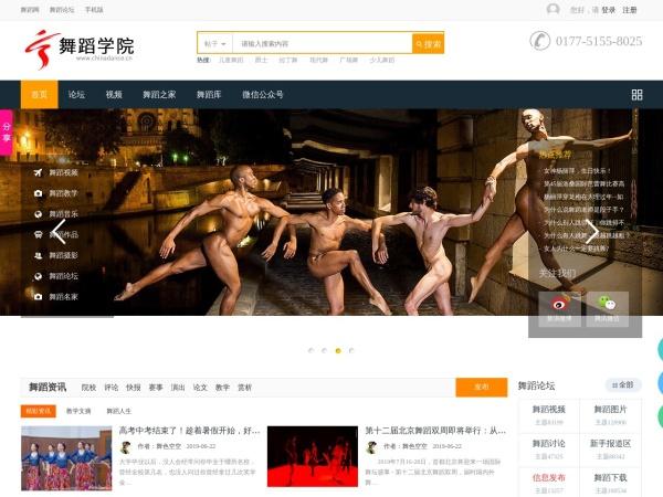 www.chinadance.cn的网站截图