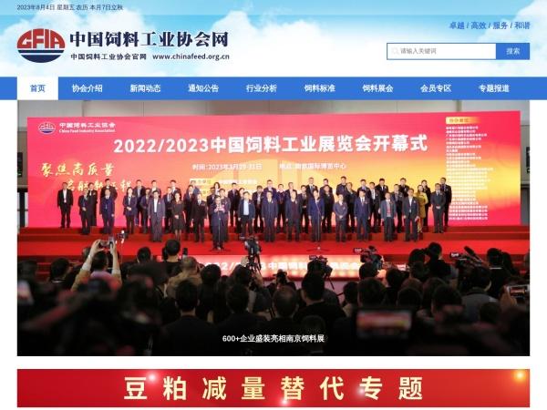 中国饲料工业信息网