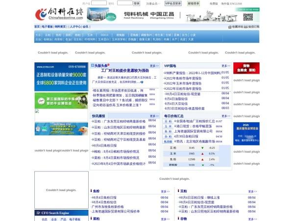 中国饲料在线