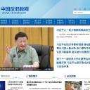 中国反邪教网