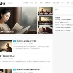 大和日语学习网-随时随地在线学日语_足不出户看日本