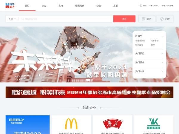 www.chinahr.com的网站截图