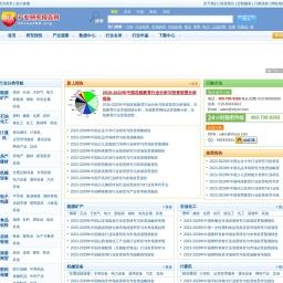 中国产业研究报告网_产业研究机构_产业信息_专注产业研究