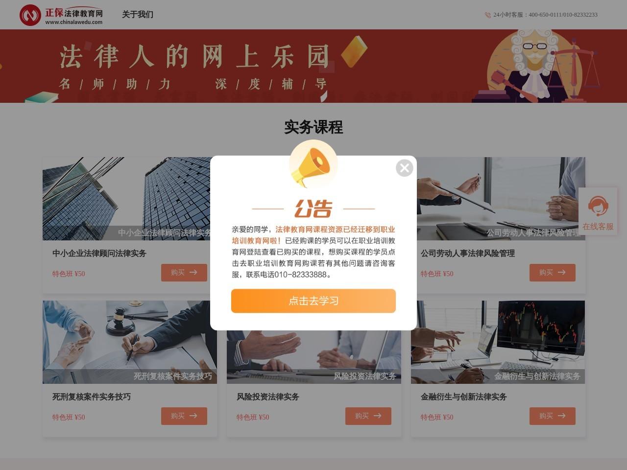 法律教育网:中国专业法律职业资格考试辅导网站!