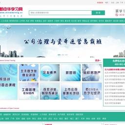 企业管理培训课程_企业培训-新中华学习网