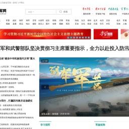 中国军网 - 中国人民解放军官方军事新闻门户
