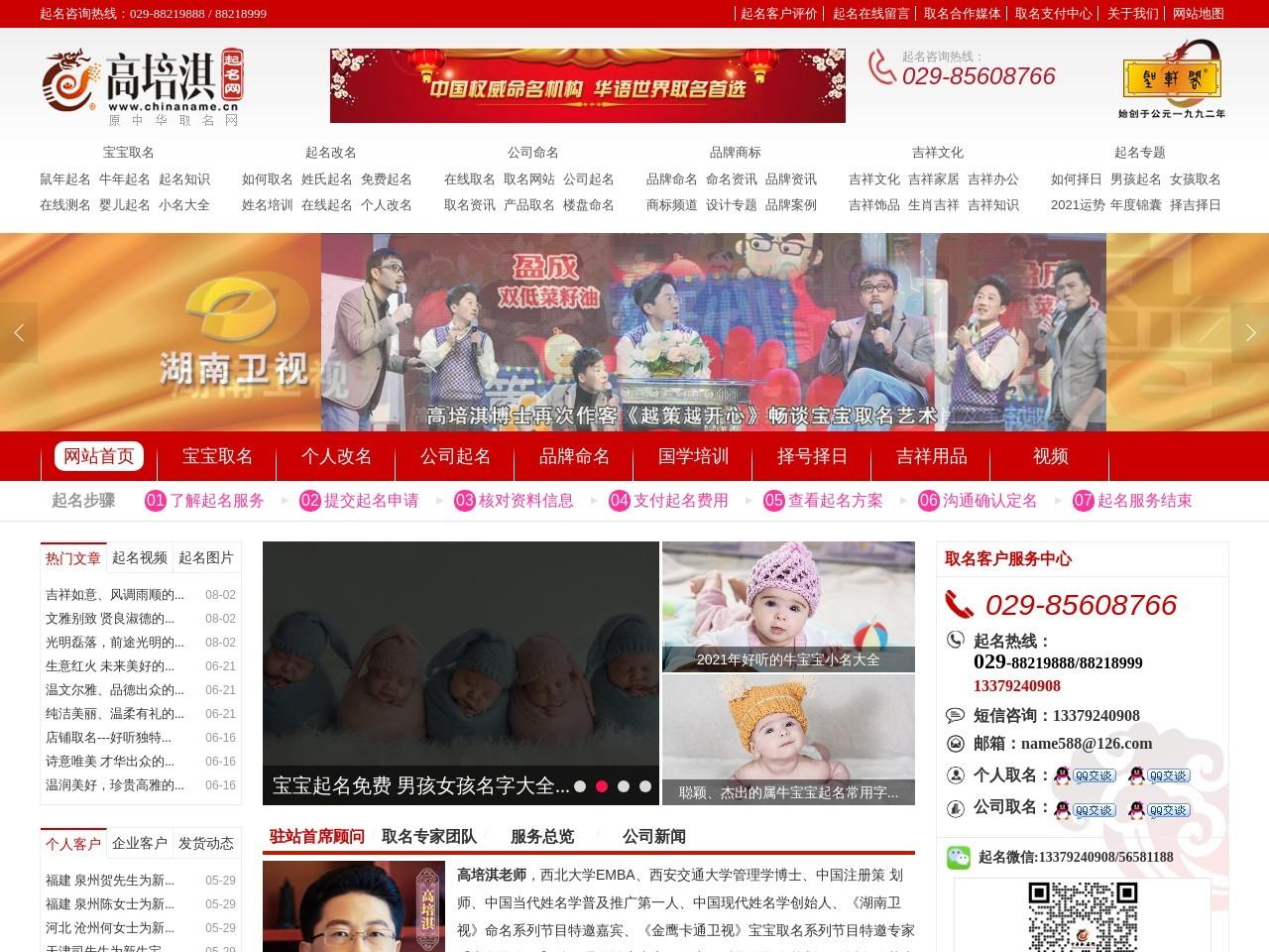 中华取名网