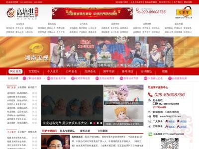 中華取名網