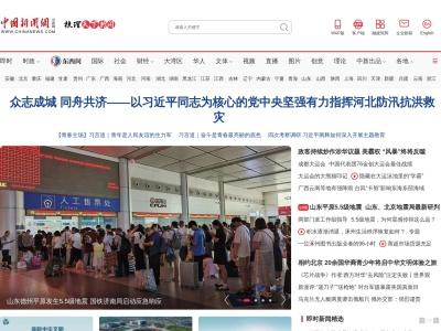 中国新闻网_梳理天下新闻
