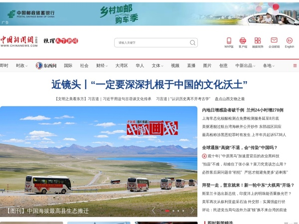 www.chinanews.com的网站截图