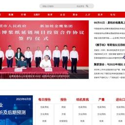 中国纸业网--国内大型纸业交易市场与造纸行业门户网站
