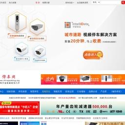 中国停车网 www.chinaparking.org 停车行业权威资讯门户