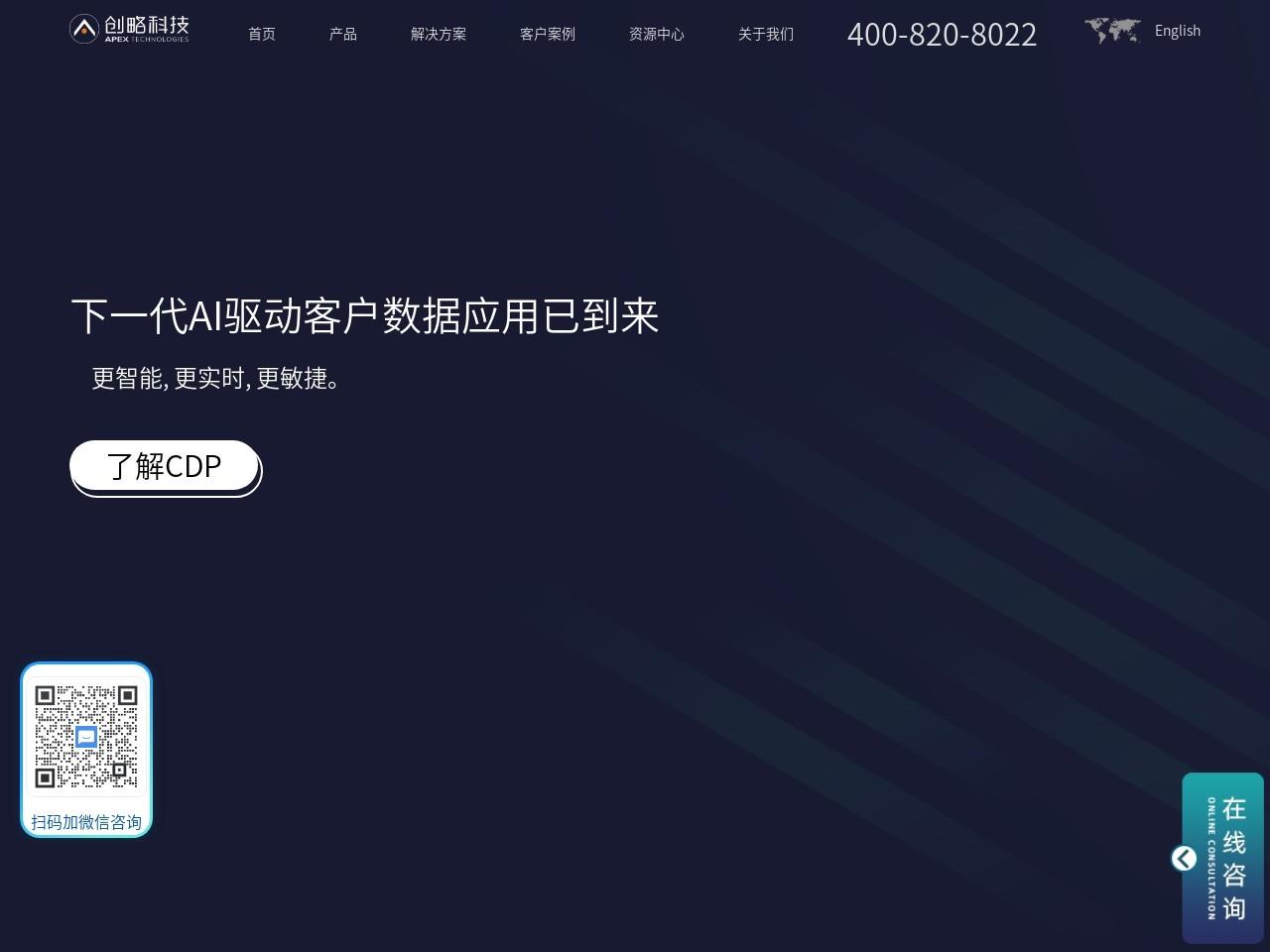 创略中国RTB广告平台