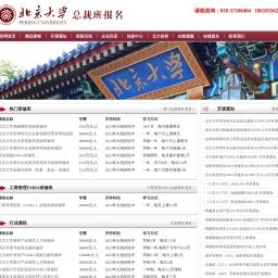 北大研修班-北大emba总裁班-北京大学总裁研修班精品课程网