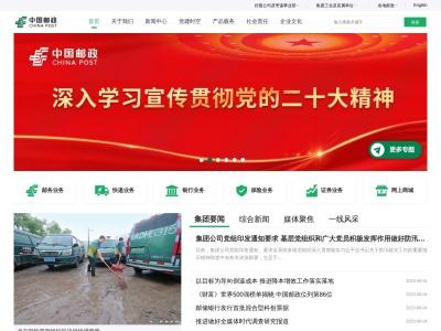 中国邮政集团有限公司 - 中国邮政集团有限公司