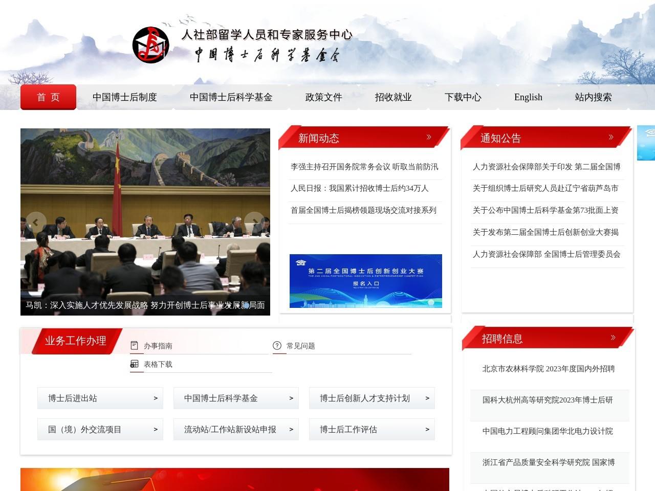 中国博士后网