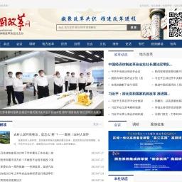 中国改革网