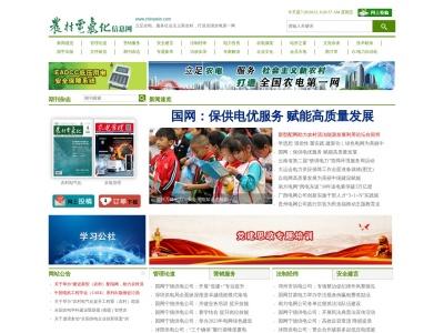 農村電氣化信息網_行業信息_交通行業