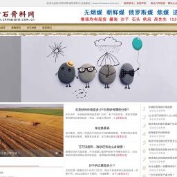 中华沙子网-中国砂石骨料平台_花岗岩_石灰石_机制砂_沙子价格