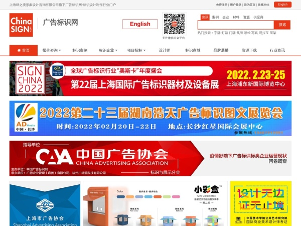 中国标识官网