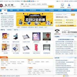 标识网-中国标识-广告标识-中国印刷协会喷墨印刷分会指定合作网站,提供广告设备,广告材料,标识标牌,广告展会