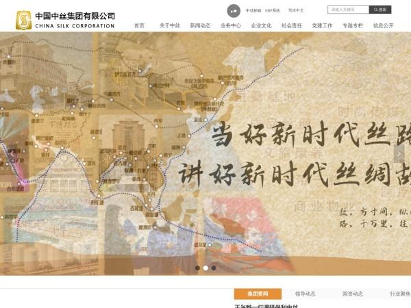 中国中丝集团公司