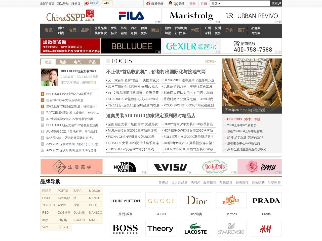 时尚品牌网