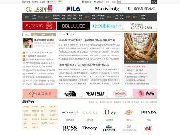 中国时尚品牌