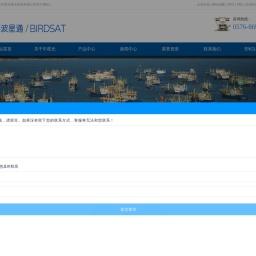 海上通_林克莱克_船载vsat-浙江中星光电子科技有限公司