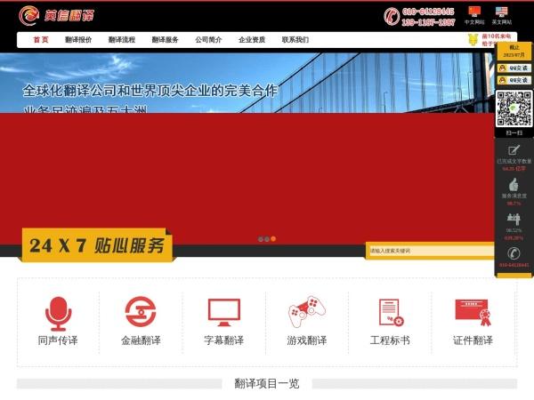 www.chinatransyx.com的网站截图