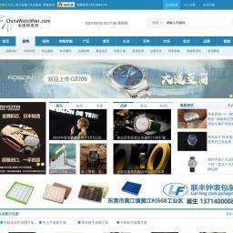 中国钟表网-手表,钟表资讯,配件, 钟表招聘,黄页,世界名表,钟表产品供求信息