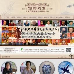 古玩鉴定首选-北京石渠雅集文物鉴定中心