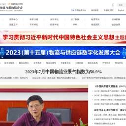 中国物流与采购网 - 中国物流与采购行业门户网站