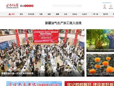 中国新疆网