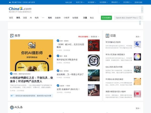 www.chinaz.com的网站截图